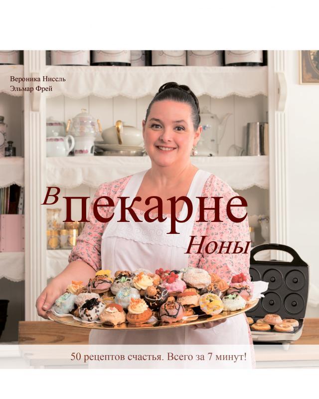 Книга классических рецептов «В пекарне Ноны»