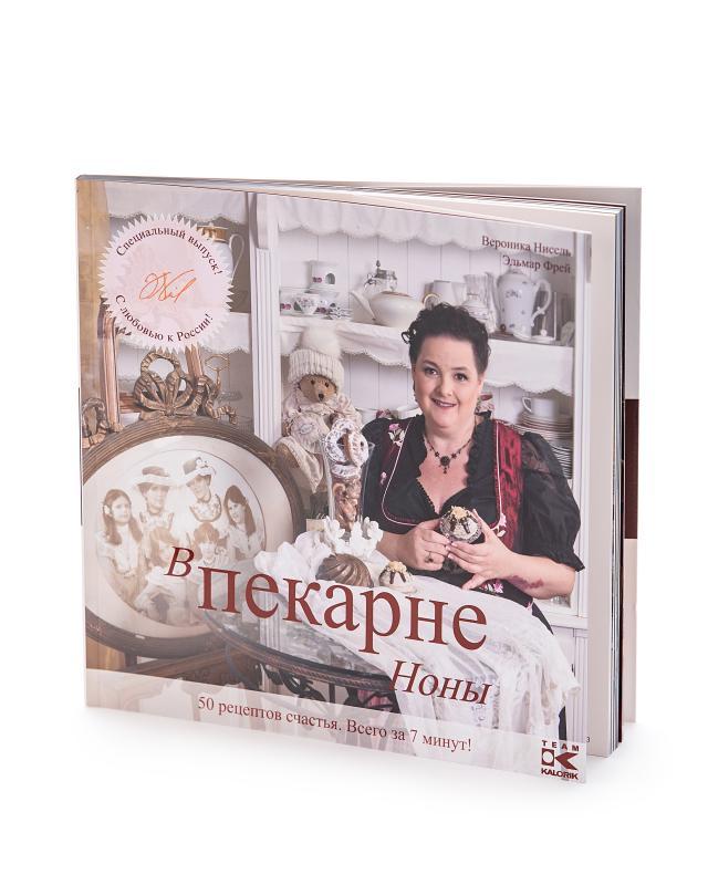 Книга классических рецептов «С любовью к России»