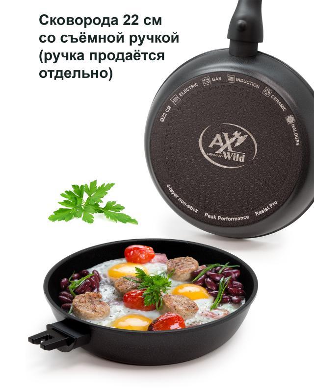 Сковорода в подарочной упаковке (без ручки),22 см AxWild фото